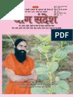 YogSandesh March Hindi 2010