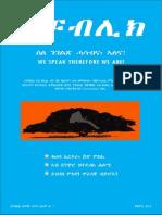 ሪፐብሊክ, Eritrean Magazine 2014