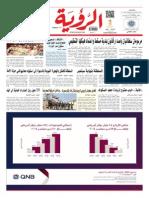 Alroya Newspaper 13-10-2015