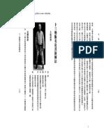 Master Chen Zhi Ming.doc - Chen Style Taijiquan