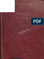 Yogini Hridaya 2nd Edition - Gopinath Kaviraj_Part1