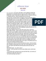 Tagore Char Adhyay