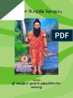 Sidhapotrithogupubytavayogi 130202024751 Phpapp01 (1)