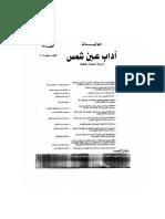 العلاقة بين الصلبيين فى الشرق والوافدين الجدد حسن أحمد البطاوى