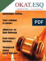 Advokat Esq