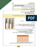 عمل مخبري2 الطاقة الكامنة المرونية.pdf
