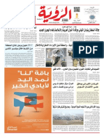 Alroya Newspaper 14-10-2015