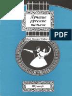 Best Russian Waltzes for Guitar Part.1