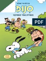 סנופי והמרוץ אחר השמיכה / צ'רלס מ' שולץ