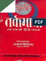 Tarka Bhasha Hindi Commentary - Acharya Vishweshvar.pdf