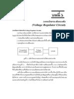 วงจรรักษาระดับแรงดัน.pdf