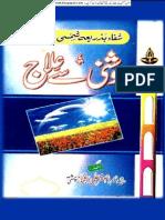Roshni s I (Iqbalkalmati.blogspot.com)