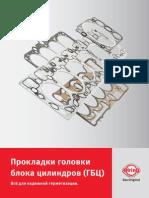 Prokladki Golovki Cylindrov Rus