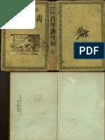 Takefuji GoshinJutsu1940