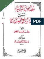 الهداية الرشيدة شرح البداية في علم العقيدة تأليف الشيخ خالد الجهني