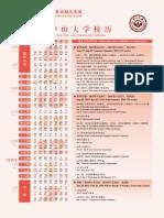 2015-2016年中山大学校历