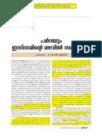 Why Do Women Wear Pardha Malayalam