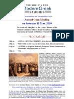 Society for Modern Greek Studies