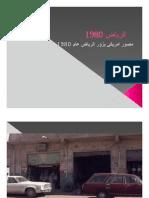 الرياض 1980