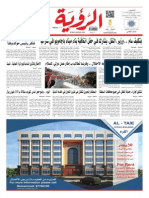 Alroya Newspaper 15-10-2015