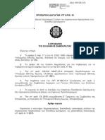 Διακλαδικός κανονισμός στολών Ε.Δ.