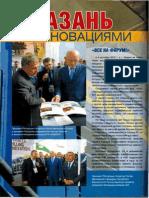 В Казань за инновациями