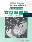 Minna No Nihongo Beginner II - Sentence Pattern Workbook