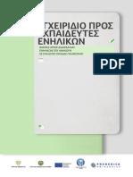 2014 06 26 Handbook Greek