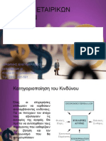 02_business_risk_analysis_1.pptx