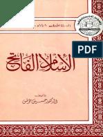 الاسلام الفاتح