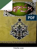 Hamphrey Kay Eyterafat [Urdu]