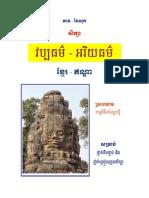 សិក្សាវប្បធម៌-អរិយធម៌ ខ្មែរ-ឥណ្ឌា (A Study of Culture-Civilization of Khmer-Indian)