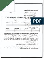 Land Rental Form in Qatar
