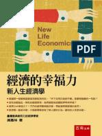 RM31經濟的幸福力:新人生經濟學