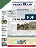 ETHNIKHHXWsept.2015L.pdf
