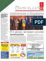 09_10_2015.pdf