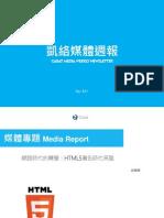 Carat Media NewsLetter-811