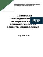 1Орлов ИБ Советская Повседневность