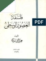 عبدالرحمن بدوي - فلسفة العصور الوسطى