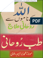 Allah K N S (Iqbalkalmati.blogspot.com)