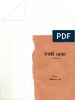 Dadaji Parvachan in Bengali (rare collection)