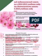 Установочный педагогический совет. Анализ работы в 2014-2015 учебном году. Приоритеты деятельности школы в 2015-2016 учебном году
