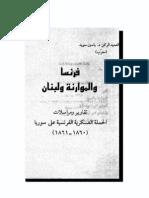 فرنسا و الموارنة و لبنان