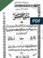 Maktoobaat e Masoomia by Khawaja Muhammad Masoom Sarhindi (r.a) Part 3
