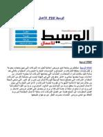 اعلانات الوسيط PDF