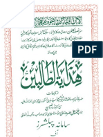 Hidayat ut Talibeen by Sheikh Shah Abu Saeed Dehlvi (r.a)