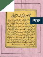 Azim Kamyabi Ki Traf Qadm