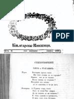 Konstantin Miladinov Gryk i Bylgarin