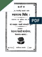 Swarajya.siddhi.
