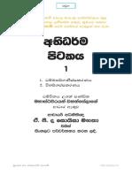 Abidharma_Pitakaya_1